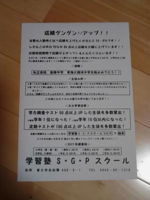 Img_20170310_230143